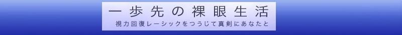 アイレーシックは神戸クリニック