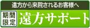 神戸神奈川アイクリニックの遠方サポート